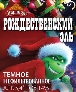 """""""Christmas Ale"""" (Рождественский эль)"""
