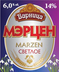 Marzen (Мэрцен)