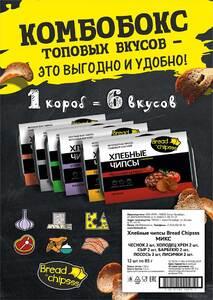 Хлебные чипсы «BreadChipsss» МИКС 6 вкусов (сыр, техасский барбекю, чеснок, холодец хрен, лосось, лисички в сметане)