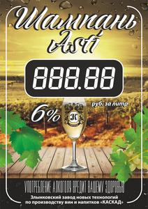 Шампань-Asti